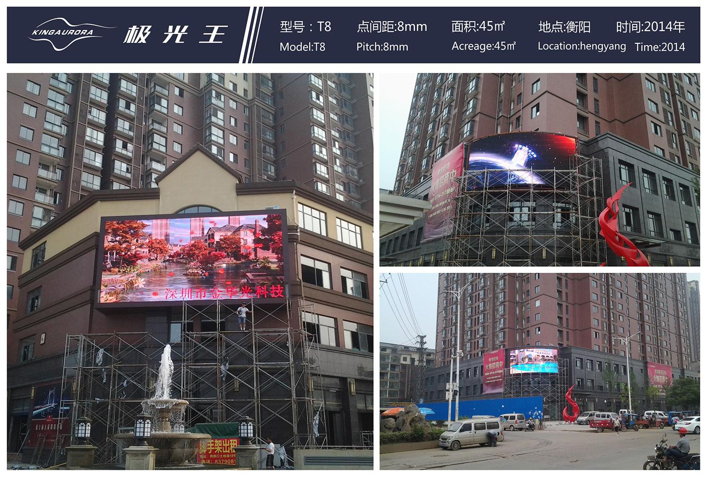 湖南衡阳豪华小区T13户外LED显示屏