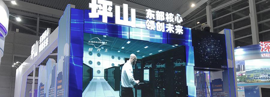 高交会20年盛典 极光王LED屏绽放光彩